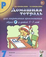 """Домашняя тетрадь 7 для закрепления произношения звука """"Р"""" у детей 5-7 лет"""
