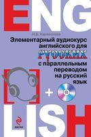 Элементарный аудиокурс английского для русских с параллельным переводом на русский язык (+ CD)