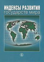 Индексы развития государств мира