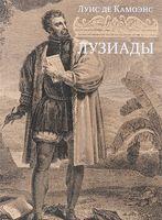 Лузиады