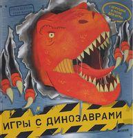 Игры с динозаврами (+ игрушки + поле для игры)