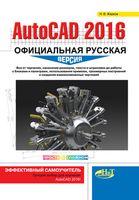 AutoCAD 2016. Официальная русская версия
