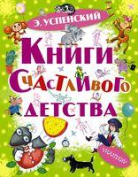 Книги счастливого детства (комплект из 4-х книг)