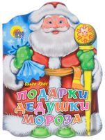 Подарки Дедушки Мороза