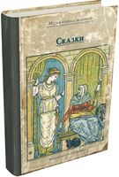 Сказки с иллюстрациями Уолтера Крейна