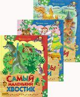 Русские сказки (комплект из 3-х книг)