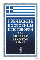 Греческие пословицы и поговорки и их аналоги в русском языке (м)