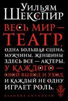 Весь мир - театр (м)