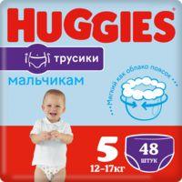 """Подгузники-трусики """"Huggies. Boy 5"""" (13-17 кг; 48 шт.)"""