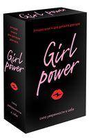 Girl Power. Лучшие книги для дерзких девушек. В 3-х книгах