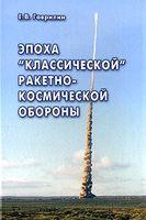 """Эпоха """"классической"""" ракетно-космической обороны"""