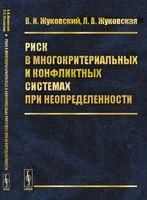 Риск в многокритериальных и конфликтных системах при неопределенности (м)