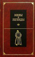 Мифы и легенды народов мира. Восточная и Центральная Азия