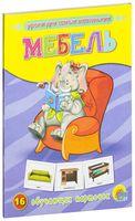 Мебель. 16 обучающих карточек