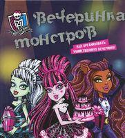 Monster High. Вечеринка монстров