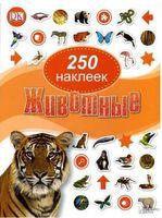 Животные. 250 наклеек