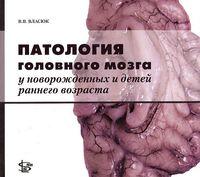 Патология головного мозга у новорожденных и детей раннего возраста