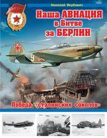 """Наша авиация в Битве за Берлин. Победа """"сталинских соколов"""""""