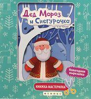Дед Мороз и Снегурочка. Книжка-мастерилка