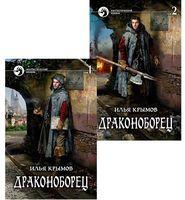 Драконоборец (в двух томах)