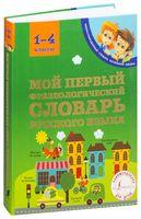 Мой первый фразеологический словарь. 1-4 классы