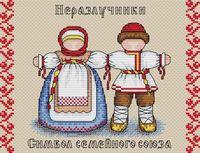 """Вышивка крестом """"Славянский оберег. Неразлучники"""" (160х210 мм)"""