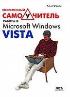 Современный самоучитель работы в Microsoft Windows Vista