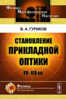Становление прикладной оптики. XV-XIX вв.