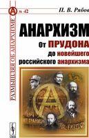 Анархизм. От Прудона до новейшего российского анархизма (м)