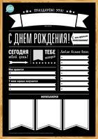 """Плакат для заполнения """"С днём рождения"""""""