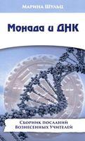 Монада и ДНК. Сборник посланий Вознесенных Учителей