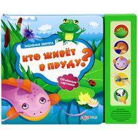 Кто живет в пруду? Книжка-игрушка