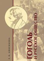 Гоголь и русское общество