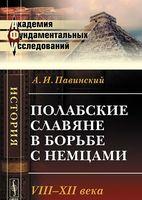 Полабские славяне в борьбе с немцами. VIII-XII века
