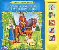 Сестрица Аленушка и братец Иванушка. Книжка-игрушка