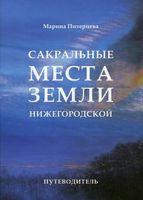 Сакральные места Земли Нижегородской. Путеводитель