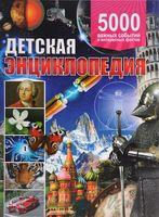 Детская энциклопедия. 5000 важных событий и интересных фактов