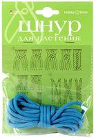 Шнур для плетения (3 м; ярко-синий)