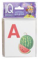 Азбука (А-О). Набор карточек для детей