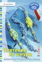 Плетение из шнура. Стильные и дерзкие проекты