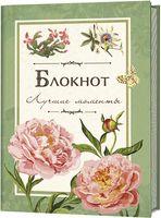 """Блокнот """"Лучшие моменты"""" (А6; зеленый)"""