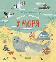 Книжка с окошками. У моря