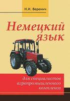 Немецкий язык для специалистов агропромышленного комплекса