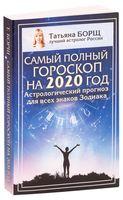 Самый полный гороскоп на 2020 год (м)