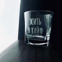 """Бокал для виски """"Жить в кайф"""" (310 мл)"""