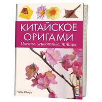 Китайское оригами. Цветы, животные, птицы
