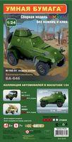 """Сборная модель из картона """"Бронеавтомобиль БА-64б"""" (масштаб: 1/24)"""