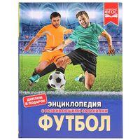 Энциклопедия с развивающими заданиями. Футбол