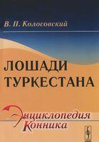 Лошади Туркестана (м)