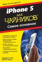 """iPhone 5 для """"чайников"""". Самое основное"""